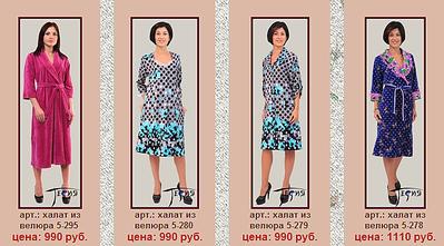 660 X 366 225.2 Kb ◄Тефия♦Ликадресс► Одежда для всех членов семьи и товары для дома♦Собираем!