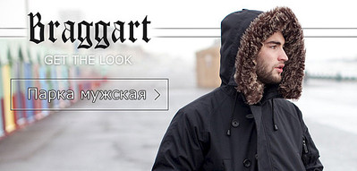 640 X 306 50.8 Kb Brag////gart теплые куртки!