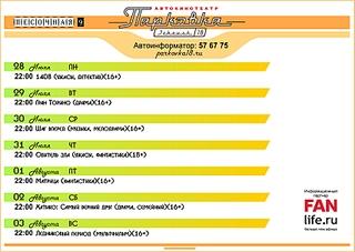 1707 X 1212 542.2 Kb Автомобильный кинотеатр 'Парковка'