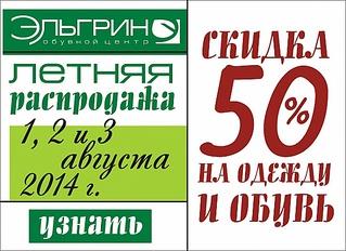 600 X 436 111.3 Kb Акции, скидки, подарки в магазинах Ижевска