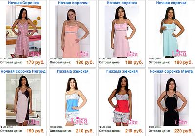 726 X 508 289.7 Kb ◄Тефия♦Ликадресс► Одежда для всех членов семьи и товары для дома♦Собираем!