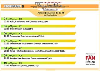 1707 X 1212 585.6 Kb Автомобильный кинотеатр 'Парковка'