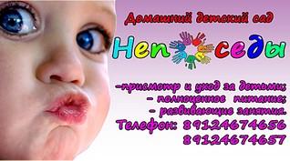 1063 X 591 162.8 Kb Частные детские сады и развивающие центры