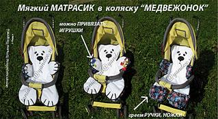 800 X 435 130.1 Kb ТЮНИНГ детских колясок и санок, стульчиков для кормления. НОВИНКА Матрасик-медвежонок