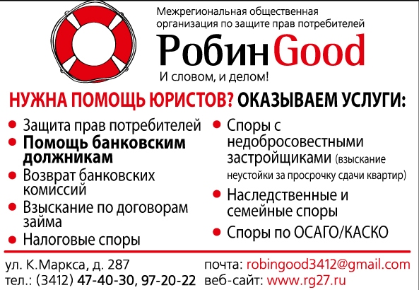 593 x 410 Помощь банковским должникам!