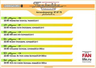 1707 X 1212 570.3 Kb Автомобильный кинотеатр 'Парковка'