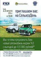 548 X 770 391.7 Kb 'Автоцентр ГАЗ' отвечает на вопросы