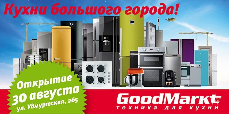 1920 X 960 290.8 Kb Интернет-магазин 'Goodmarkt.ru' в Ижевске