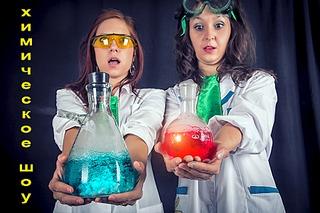 900 X 600 509.3 Kb 1682 X 1883 358.4 Kb мыльное шоу, сумасшедшая лаборатория, фиксики, клоуны и др. на детский праздник