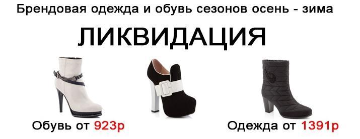 715 x 277 ◄СЕРБСКАЯ ОБУВЬ►ПАРФЮМ♦Брендовая одежда и обувь♦ЛИКВИДАЦИЯ♦ СБОР-3♦