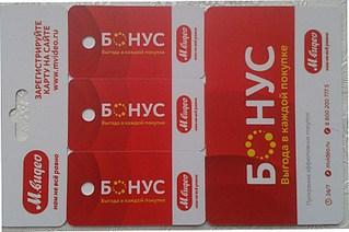 804 X 533 99.0 Kb Куплю подарочные карты М-видео!