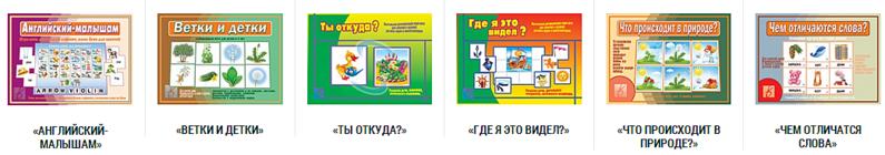 1045 X 184 268.1 Kb УМНЫЕ тетради и игры для детей