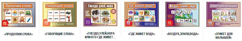 1041 X 177 267.5 Kb УМНЫЕ тетради и игры для детей