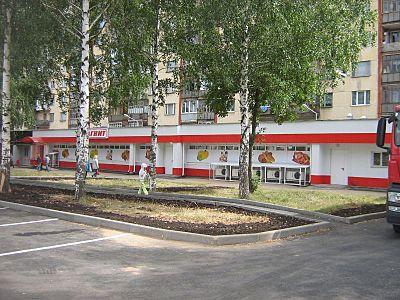 800 X 600 129.7 Kb Сдам в аренду торговые площади в магазинах МАГНИТ г. Ижевск (4 предложения)