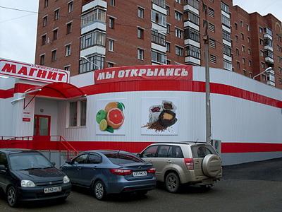 1920 X 1440 749.6 Kb Сдам в аренду торговые площади в магазинах МАГНИТ г. Ижевск (4 предложения)