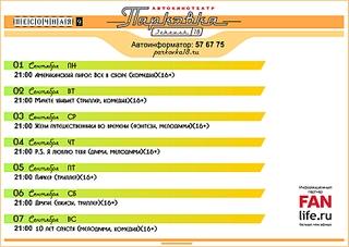 1707 X 1212 560.2 Kb Автомобильный кинотеатр 'Парковка'