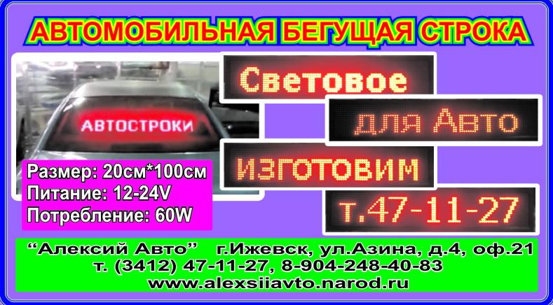 svetovaya-reklama-begushaya-stroka-na-avto-smotret-russkiy-lyubitelskiy-striptiz