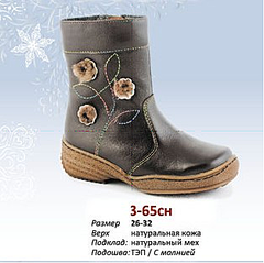 313 X 312 107.8 Kb 709 X 1090 537.4 Kb Обувь для наших морозов! <БЕЗ РЯДОВ > МУЖ, ЖЕН, ДЕТ Принимаю заказы! Минималка 10 пар