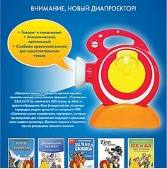 757 X 767 200.7 Kb Ди апроектор_диафильм 10-й выкуп.получение с 12.5