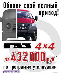 1920 X 2280 524.3 Kb 'Автоцентр ГАЗ' отвечает на вопросы