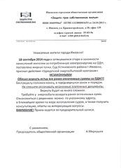 1264 X 1752 165.4 Kb Беспредел энерго-сбытовой компании.