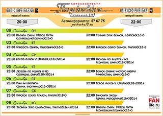 1707 X 1212 782.9 Kb Автомобильный кинотеатр 'Парковка'