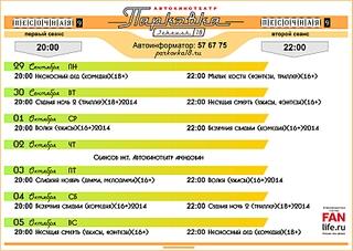 1707 X 1212 704.3 Kb Автомобильный кинотеатр 'Парковка'