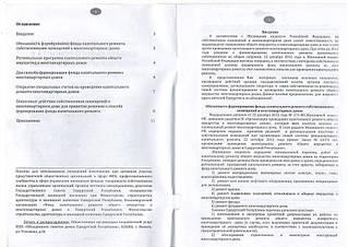 1920 X 1357 406.2 Kb 1920 X 1357 223.1 Kb Дома Холмогорова 61, 63, 65. Тема для жильцов.
