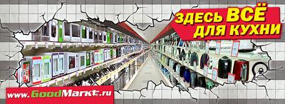 783 X 286  90.9 Kb Интернет-магазин 'Goodmarkt.ru' в Ижевске