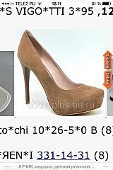 640 X 960 117.4 Kb 640 X 960  97.4 Kb 640 X 960  91.0 Kb ЛУЧИК. игрушки, детская резиновая и зимняя обувь, женская обувь/открыты с 11 сентября
