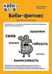 595 X 842 83.0 Kb 595 X 842 78.5 Kb Частные детские сады и развивающие центры