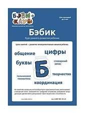 427 X 604 39.8 Kb Частные детские сады и развивающие центры