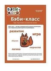 427 X 604 40.7 Kb 427 X 604 39.8 Kb Частные детские сады и развивающие центры