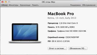 "1174 X 670 213.3 Kb 1632 X 916 262.9 Kb Продам ноутбук Apple MacBook Pro Retina 13, 3"" (ФОТО)"