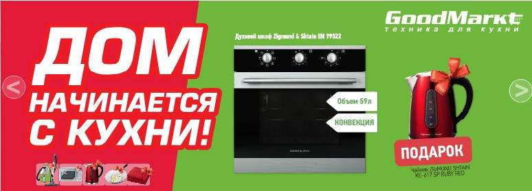 774 x 278 Магазин кухонной техники 'Goodmarkt.ru' Удмуртская 265