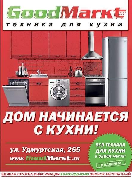 1193 X 1618 369.6 Kb Магазин кухонной техники 'Goodmarkt.ru' Удмуртская 265