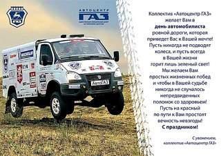 604 X 427  99.6 Kb 'Автоцентр ГАЗ' отвечает на вопросы