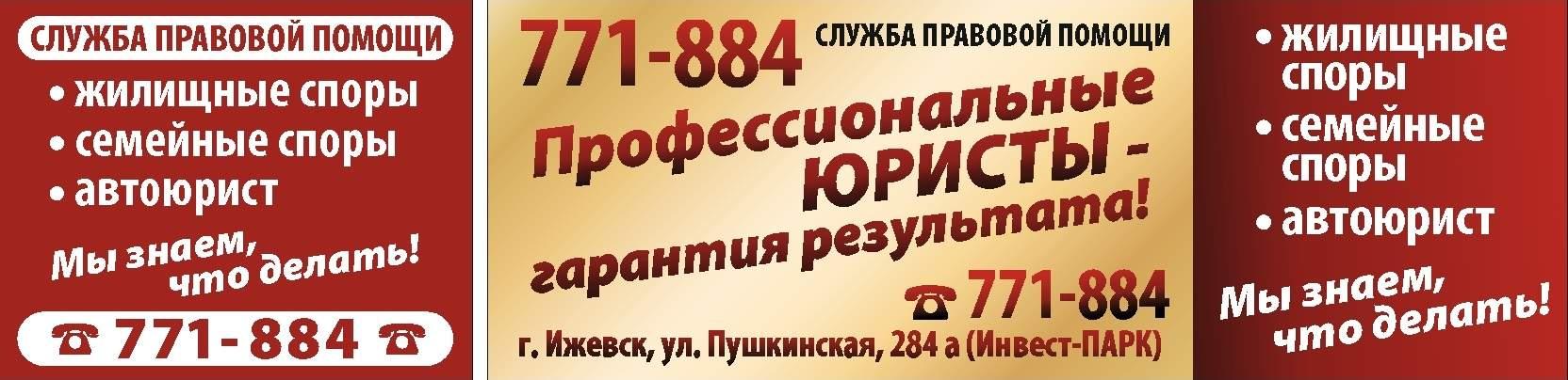 Образец Рекламы Адвоката