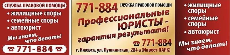 1664 X 404 241.1 Kb Объявления - юридические услуги