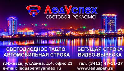 999 X 569 794.2 Kb Визитки. Рекламные Агентства Ижевска.