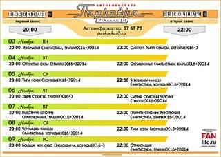 1707 X 1212 764.7 Kb Автомобильный кинотеатр 'Парковка'