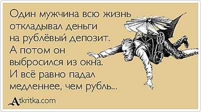 425 X 237 78.8 Kb Рубль идёт ко дну