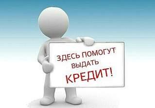 491 X 342  22.1 Kb Займы, кредиты, микрозаймы, помощь в получении кредитов, возврат комиссий - Визитки.