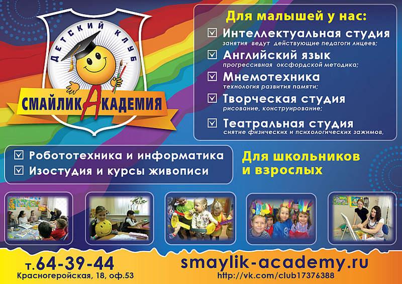1749 X 1238 584.9 Kb Частные детские сады и развивающие центры