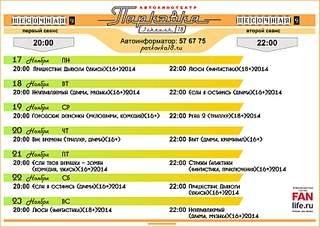 1707 X 1212 743.6 Kb Автомобильный кинотеатр 'Парковка'