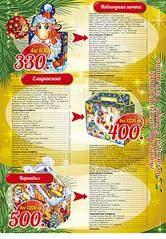 1920 X 2763 981.5 Kb 1920 X 2729 929.1 Kb 1920 X 2700 712.0 Kb Дед мороз, новогдние подарки, и все что связано с Новым Годом