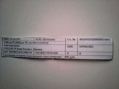 1600 X 1200 241.8 Kb Замена водительского удостоверения по истечении срока действия