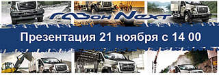 947 X 326 203.9 Kb 'Автоцентр ГАЗ' отвечает на вопросы
