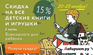 551 X 331 53.9 Kb Лабиринт.ру. Вопросы и ответы.