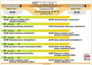 1707 X 1212 768.7 Kb Автомобильный кинотеатр 'Парковка'